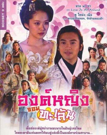 Озорная принцесса (2005) полный фильм онлайн