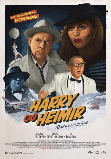Гарри и Хеймир (2014) полный фильм онлайн
