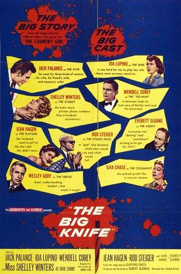 Большой нож (1955)