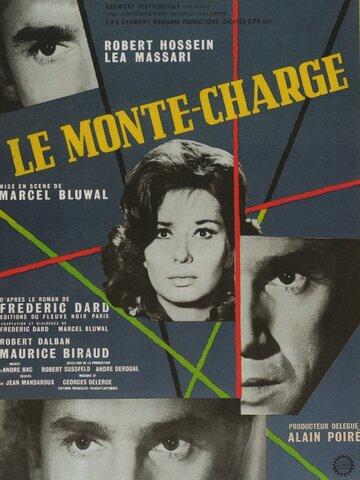 Грузовой лифт (Le monte-charge)