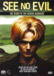 Не вижу зла: Болотные убийства (2006)