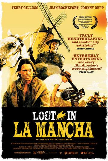 Затерянные в Ла-Манче смотреть онлайн