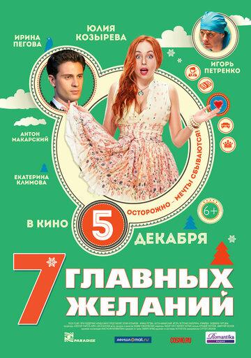 Фильм 7 главных желаний