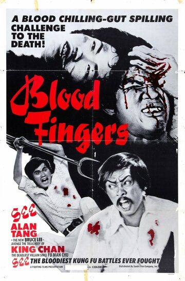 Кровавые пальцы (Tang ran ke)