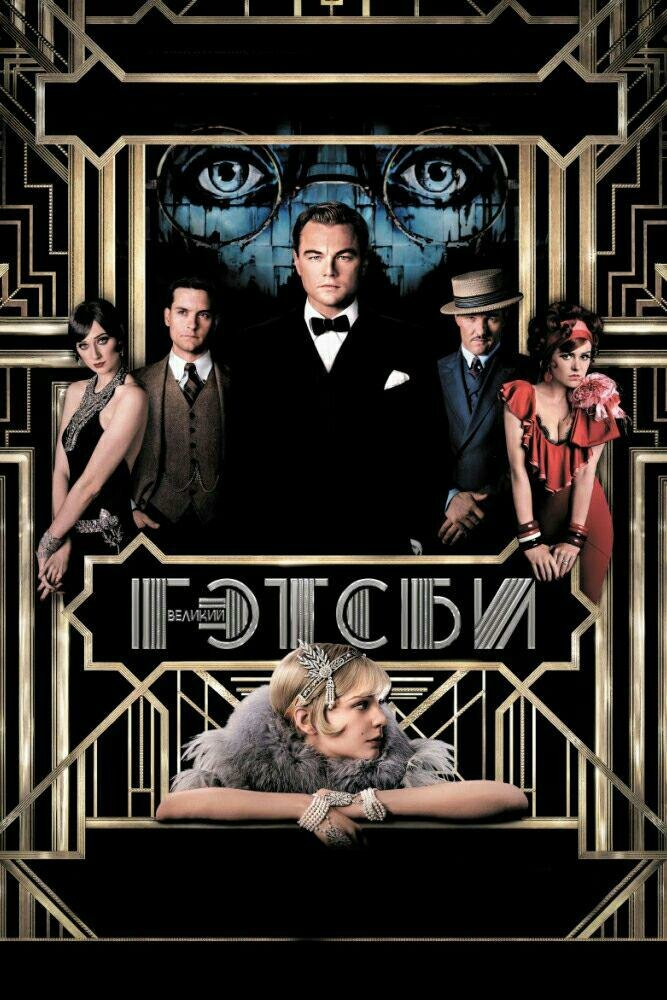 Великий Гэтсби (2013)