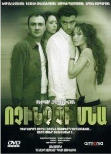 Ничего не останется (2007) полный фильм
