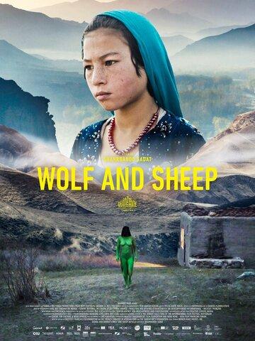 Волк и овца (2016)