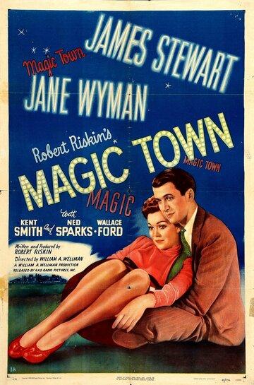 Волшебный город (1947)