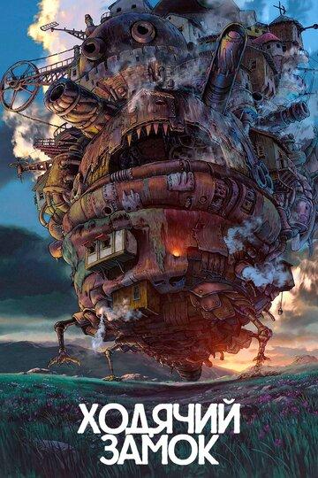 Ходячий замок (2004) - смотреть онлайн
