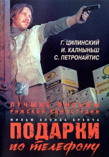 Подарки по телефону (1977) полный фильм