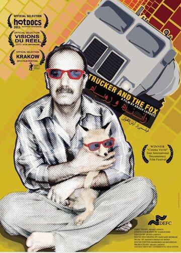 Человек и Лис (2013) полный фильм