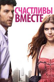 Счастливы вместе (2010) смотреть онлайн фильм в хорошем качестве 1080p