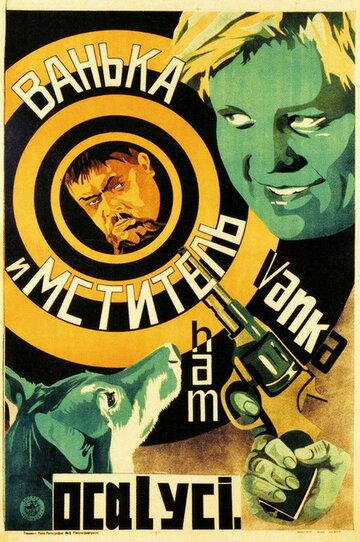 Ванька и 'Мститель' (1928) полный фильм