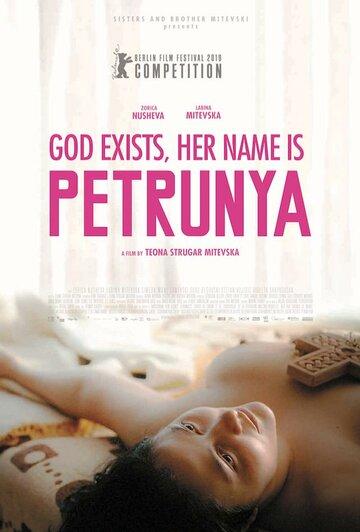 Бог существует, её имя – Петруния (2019)
