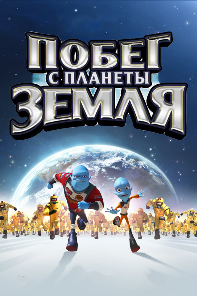 Побег с планеты Земля (2013) - смотреть онлайн