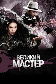 Смотреть Великий мастер (2013) в HD качестве 720p