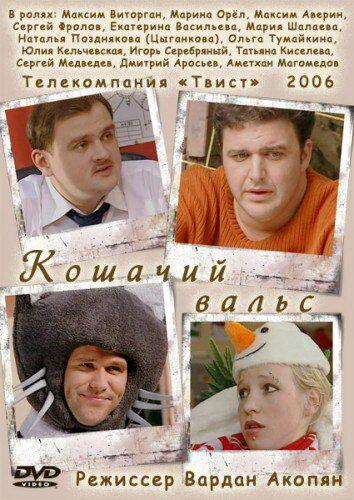 Кошачий вальс (2006) полный фильм онлайн