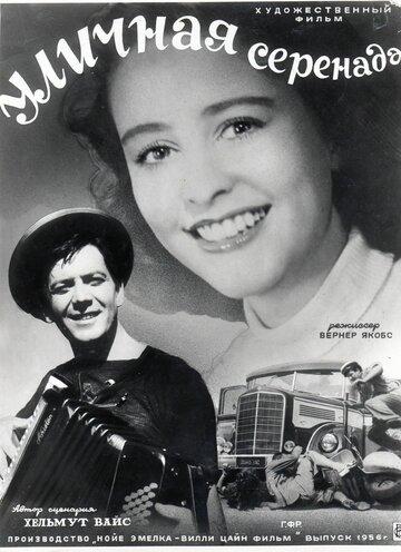 Уличная серенада (1953)