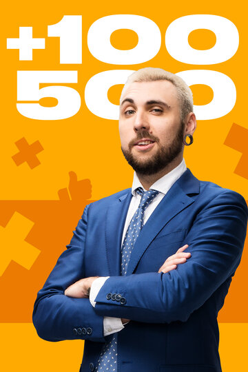 +100500 (+100500)