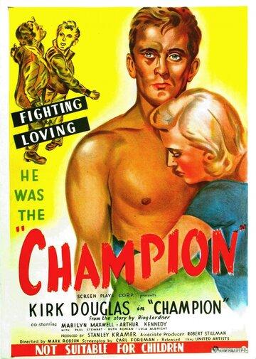 Чемпион 1949