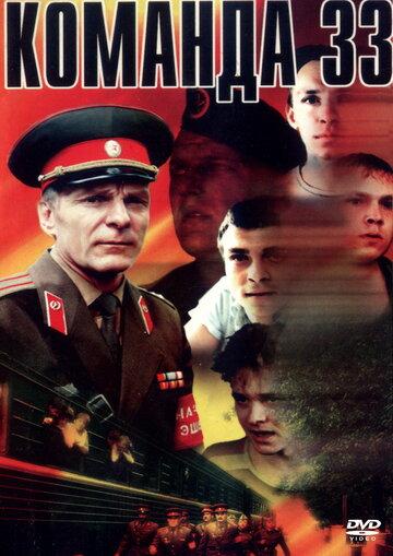 Команда 33 (1988)