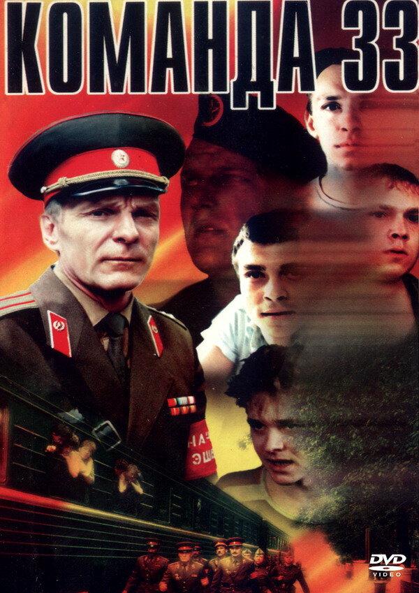 Фильмы Команда 33 смотреть онлайн