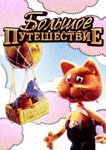 Большое путешествие (1987)
