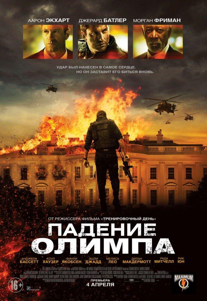 Падение Олимпа (2013) - смотреть онлайн