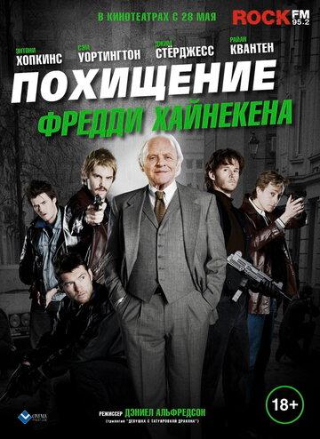 Похищение Фредди Хайнекена (2014) полный фильм онлайн