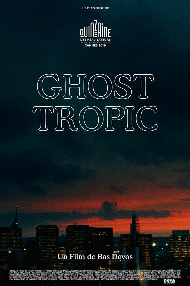 Призрачные тропики (2019)