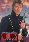 Сабля Шарпа (Sharpe's Sword)