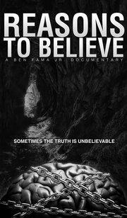 Причины верить
