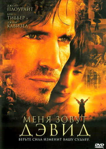 Меня зовут Дэвид (2003)