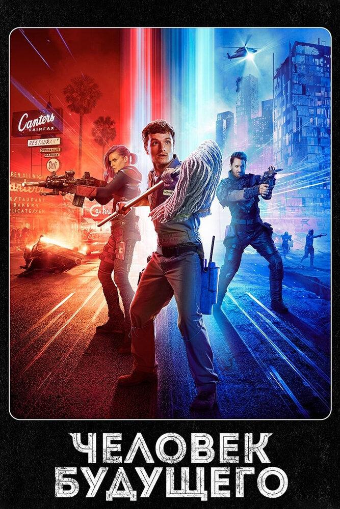 Человек будущего (2 сезона) (2017)