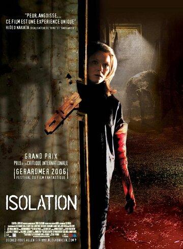 Изоляция (Isolation)