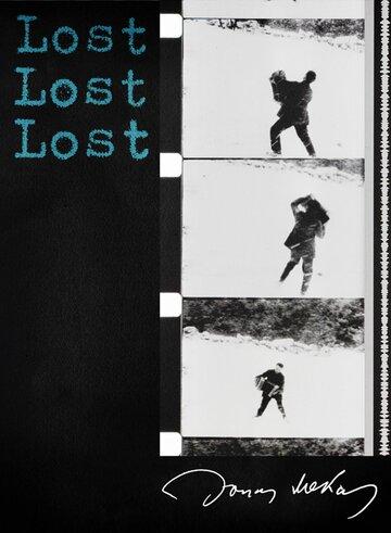 Потери, потери, потери (1976)