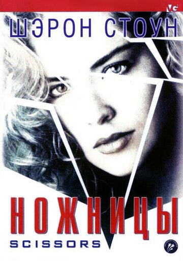 Ножницы (1990) — отзывы и рейтинг фильма