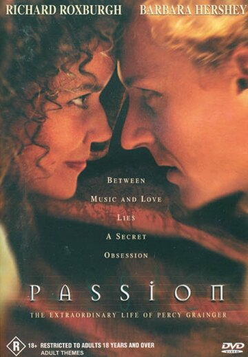 Страсть (1999)