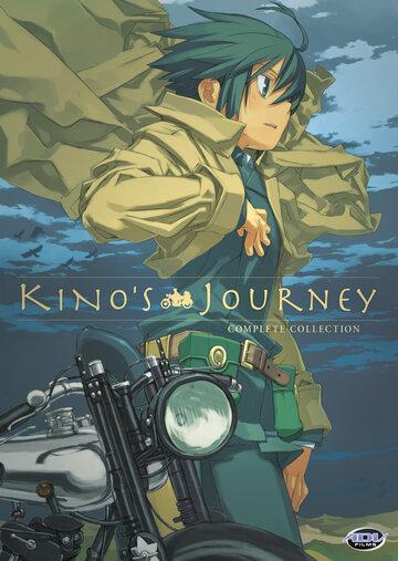 Путешествие Кино: Прекрасный мир [ТВ-1] (2003)