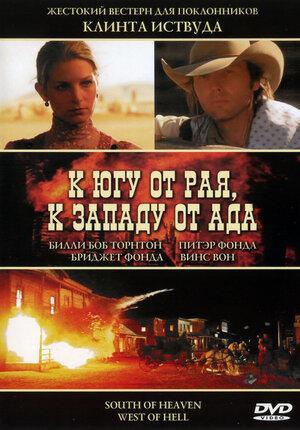 К югу от рая, к западу от ада (2000)