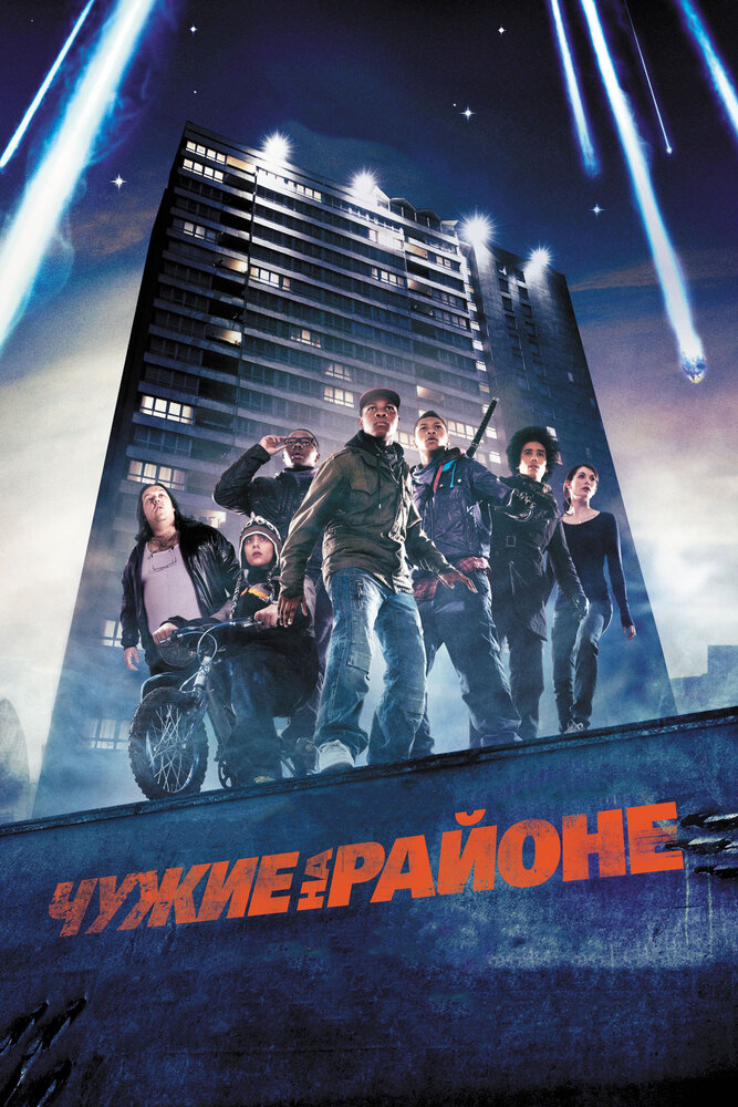 Чужие на районе / Attack the Block (2011) смотреть в HD