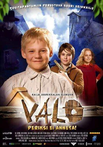 Вало (Valo)