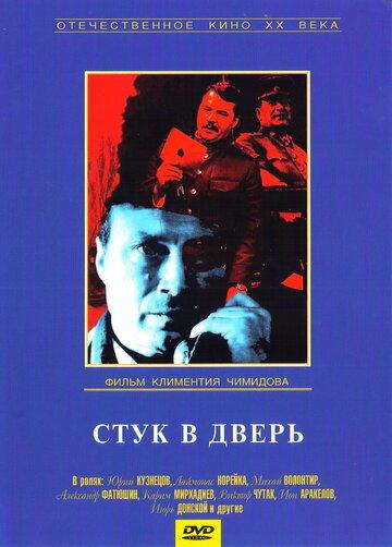 Стук в дверь (1990)