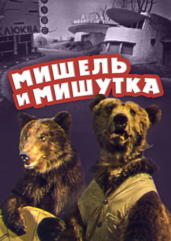 Мишель и Мишутка (1961) полный фильм