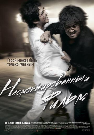Фильм Несмонтированный фильм