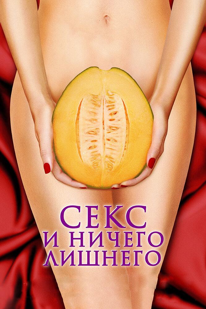 Русский секс секс с т щей