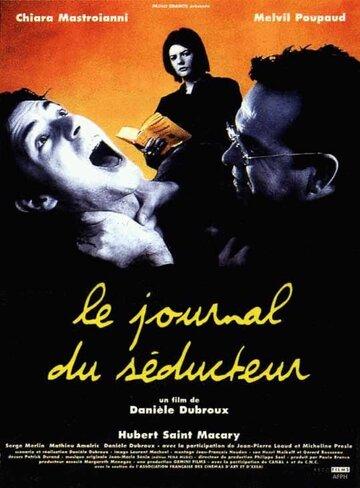 Дневник соблазнителя (1996)