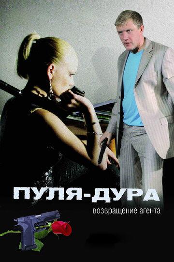 Пуля-дура: Возвращение агента (2008) полный фильм онлайн