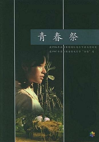 182259 - Утраченная юность ✸ 1986 ✸ Китай