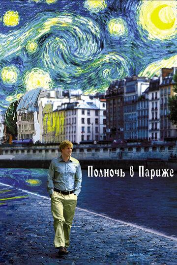 Полночь в Париже (2011) полный фильм